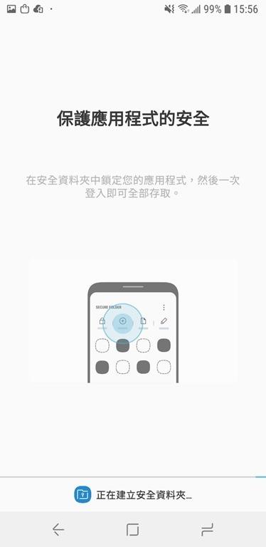 八千不到即可擁有,玩美自拍、超大全螢幕、高 CP 值的 Samsung Galaxy J6 Screenshot_20180629-155702_Secure-Folder