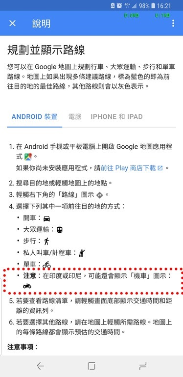 機車族有福了!Google Maps 機車導航模式終於來了! Screenshot_20180717-162136_Google-Play-services