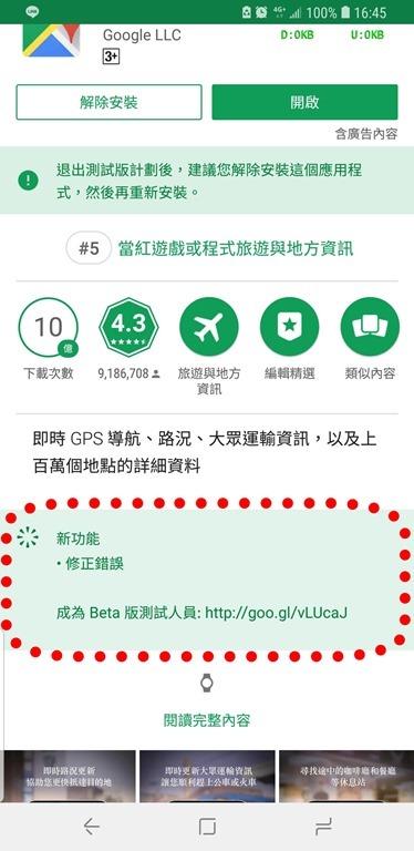 機車族有福了!Google Maps 機車導航模式終於來了! Screenshot_20180717-164503_Google-Play-Store