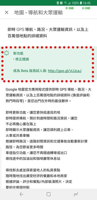 機車族有福了!Google Maps 機車導航模式終於來了! Screenshot_20180717-164555_Google-Play-Store