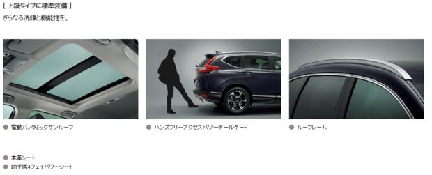 Honda CR-V 小改款首次搭載油電混合動力,日本 Honda 將於 8/30 亮相 b8db2fa56674