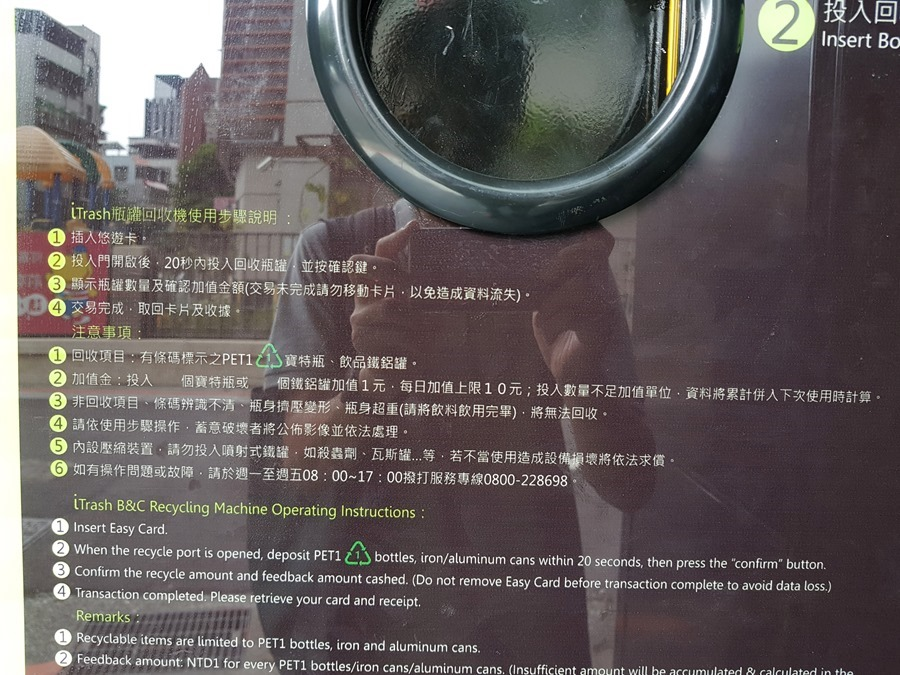 iTrash 讓你不用再追垃圾車,邁向智慧城市 20180809_122514
