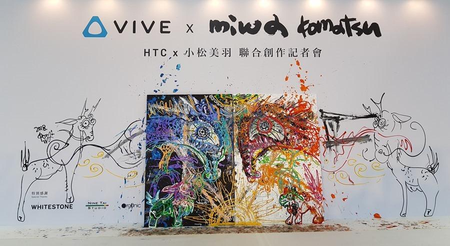 HTC 跨界攜手日本藝術家小松美羽創造 VR 新境界 20180822_122302_1