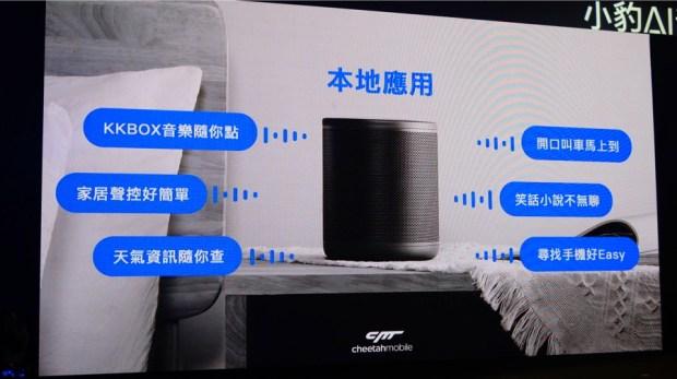 四千有找,小豹 AI 音箱可聽 KKBOX、電子書、叫車! DSC1093