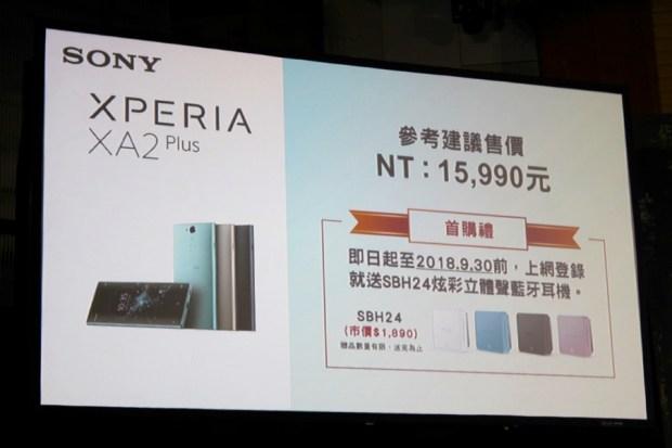 Sony Xperia XA2 Plus 開賣,主打超廣角自拍、沈浸式高音質娛樂體驗 IMG_9268