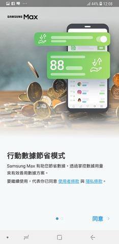 [評測] 好拍、好握、大螢幕!Galaxy A8 Star 全新專業打光模式,自拍美肌更方便! Samsung-Galaxy-A8-Star-Screnshot-8