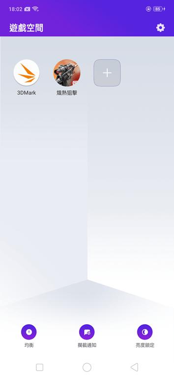 OPPO Find X 評測:真正的全面螢幕手機來囉!獨特酒紅質感,散發科技和貴氣風格 Screenshot_2018-08-20-18-02-47-33