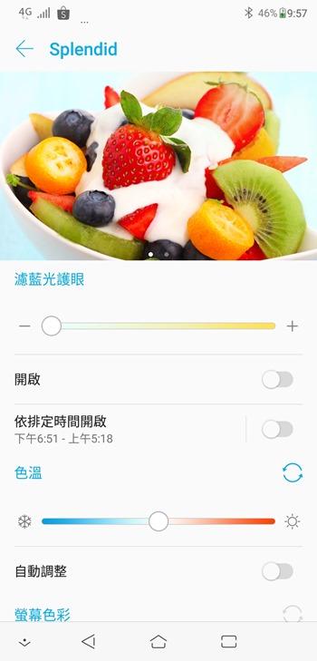 ZenFone 5Z 開箱評測,攝影、效能一級棒,2018年CP值最高的旗艦級手機 Screenshot_20180712-215757