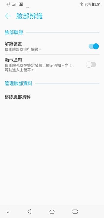 ZenFone 5Z 開箱評測,攝影、效能一級棒,2018年CP值最高的旗艦級手機 Screenshot_20180716-175147