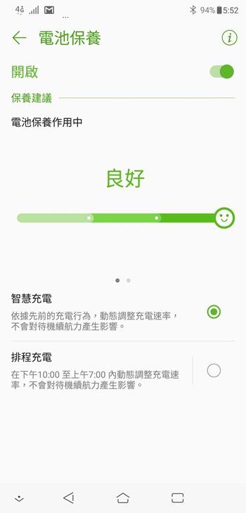 ZenFone 5Z 開箱評測,攝影、效能一級棒,2018年CP值最高的旗艦級手機 Screenshot_20180716-175242
