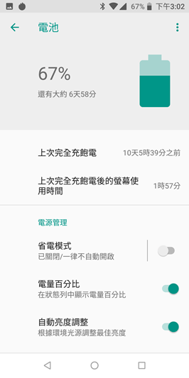 ASUS ZenFone Max Pro 開箱評測,超強性能電力怪獸,兩天不斷電! Screenshot_20180807-150252