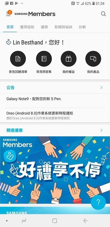 Galaxy Note9 開箱、評測:S Pen 遠端遙控超方便,DeX 讓你不用再買電視、電腦 Screenshot_20180823-013453_Samsung-Members
