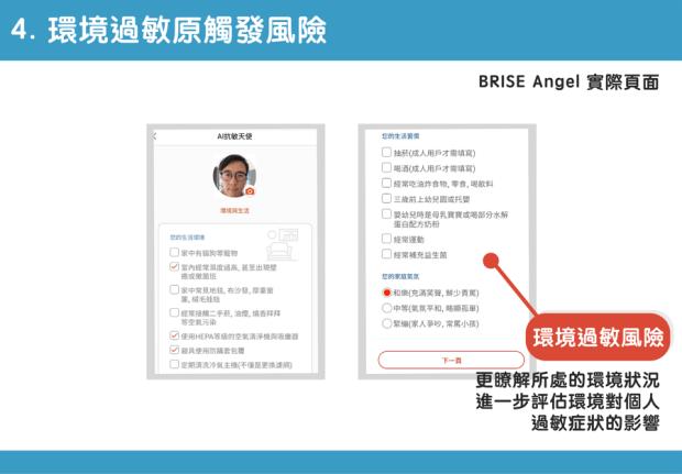 【過敏大哉問】如何運用科技進行過敏照顧? angel_05