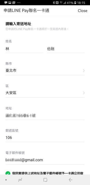 [教學] LINE Pay 聯名一卡通超可愛!,限量 300,000 張免費申請 Screenshot_20180903-181532_LINE