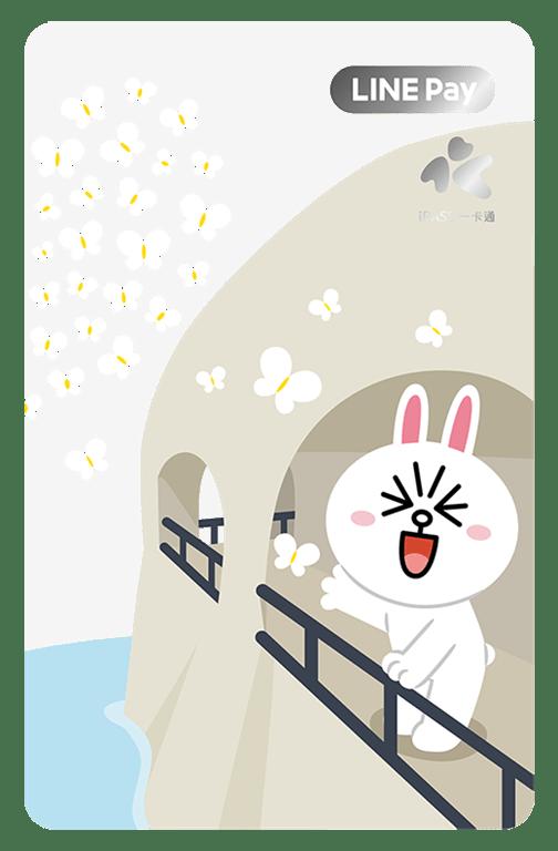 [教學] LINE Pay 聯名一卡通超可愛!,限量 300,000 張免費申請 TW_LINEPay_card_6