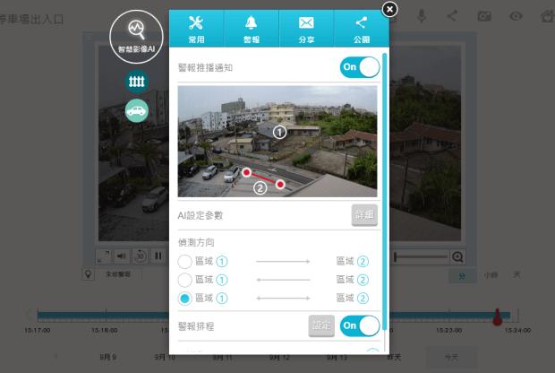 SpotCam智慧影像AI服務,加入6種偵測模式精確掌握事件發生時間 image018
