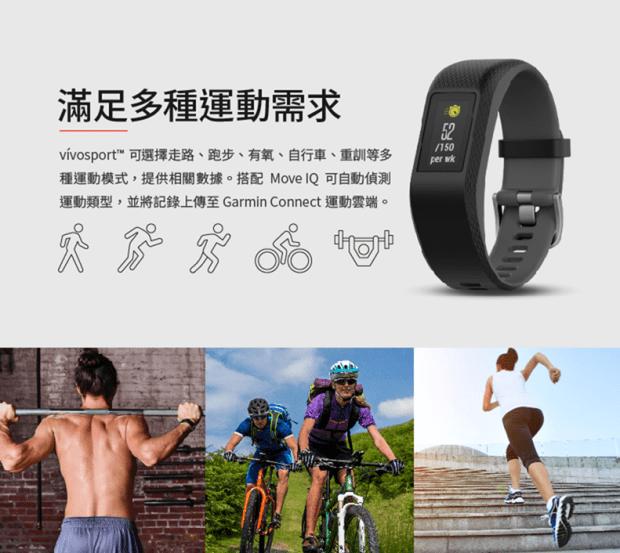 【團購】Garmin vivosport GPS、vivosmart 3 運動手環 image-6