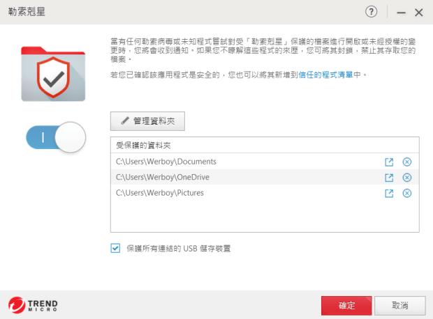 不占資源的趨勢科技 PC-cillin 2019 雲端版防毒軟體推薦,安心PAY 線上交易更安全 image021