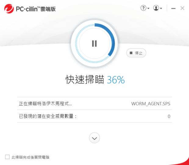 不占資源的趨勢科技 PC-cillin 2019 雲端版防毒軟體推薦,安心PAY 線上交易更安全 image033