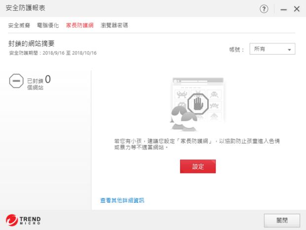 不占資源的趨勢科技 PC-cillin 2019 雲端版防毒軟體推薦,安心PAY 線上交易更安全 image041