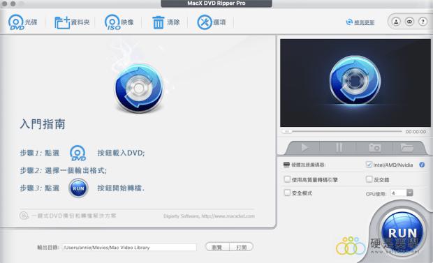 MacX DVD Ripper Pro 繁中轉檔軟體限時免費,載起來有備無患 螢幕快照-2018-11-28-下午2.02.10-900x547
