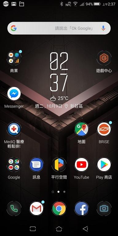 ROG Phone 開箱、評測:2018 年度最有梗、為「贏」而生的電競手機 Screenshot_20181009-023706