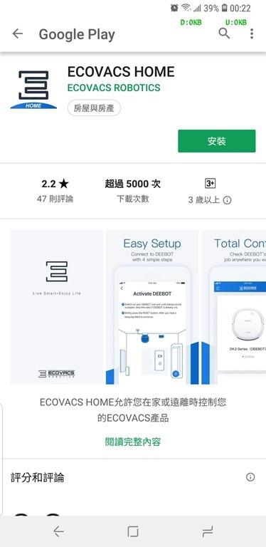 [評測]家中地板不必再煩惱,就交給 ECOVACS DEEBOT OZMO 900 掃、吸、拖一次完成 Screenshot_20181106-002239_Google-Play-Store