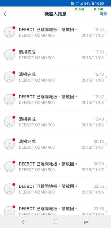 [評測]家中地板不必再煩惱,就交給 ECOVACS DEEBOT OZMO 900 掃、吸、拖一次完成 Screenshot_20181108-140043_EcovacsHome
