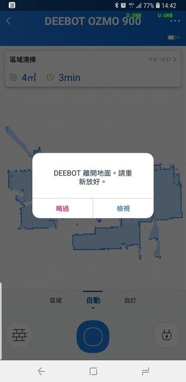[評測]家中地板不必再煩惱,就交給 ECOVACS DEEBOT OZMO 900 掃、吸、拖一次完成 Screenshot_20181108-144256_EcovacsHome