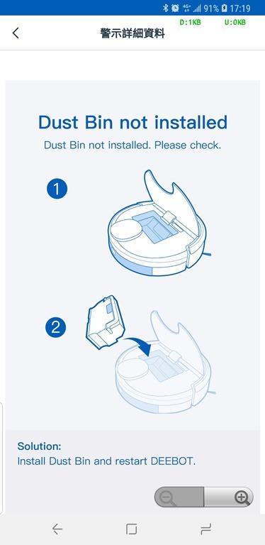 [評測]家中地板不必再煩惱,就交給 ECOVACS DEEBOT OZMO 900 掃、吸、拖一次完成 Screenshot_20181108-171955_EcovacsHome