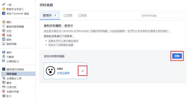 臉書OMG測驗病毒烏龍,教你申訴 Google Play 問題交易與刪除臉書遊戲 %E5%9C%96%E7%89%87-035