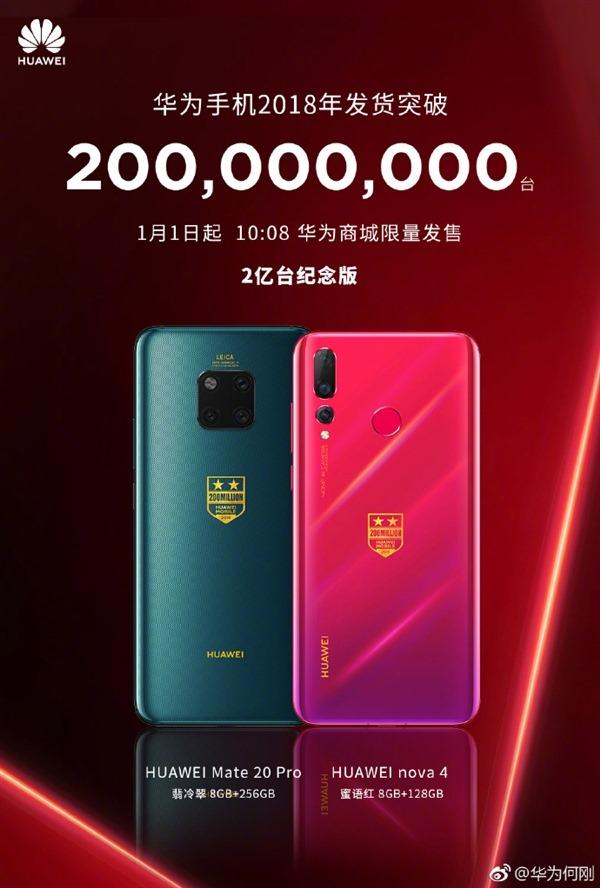 華為手機 2018 年出貨破 2 億台,將於1/1 推出 Mate20 Pro 及 Nova 4 特別版 %E8%8F%AF%E7%82%BA-%E7%89%B9%E5%88%A5%E7%89%88