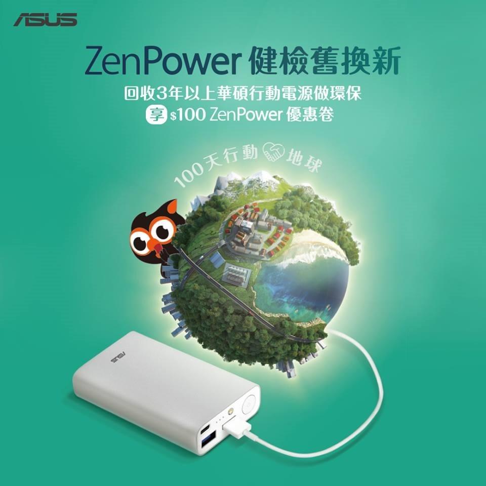 快找出舊的 ZenPower 行動電源,3年以上回收就送100元行動電源折價券 46507395_10156015730835794_2319225238249799680_n