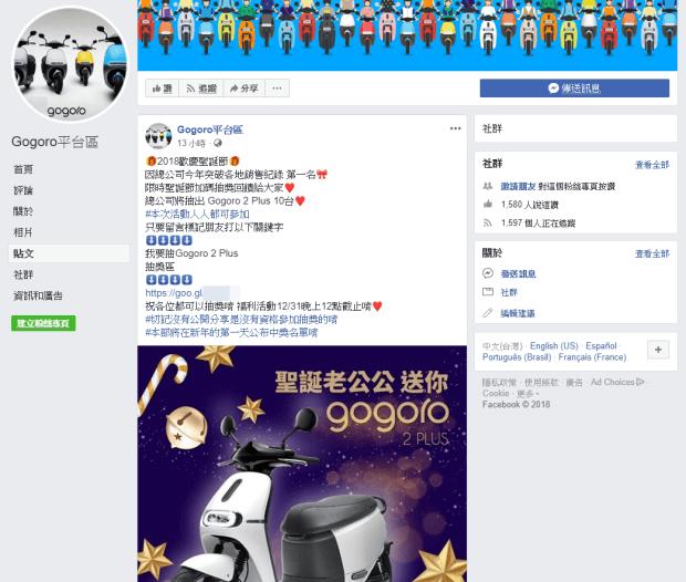 臉書標記好友就可抽 GOGORO?LINE 詐騙一貫手法超過 8000 人上當 Image-022