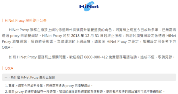 再見了!HiNet Proxy 服務正式走入歷史 Image-024