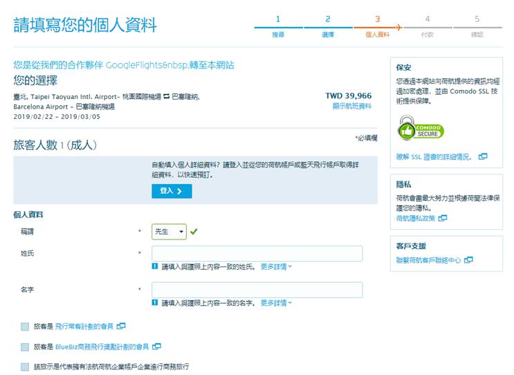 訂機票用「Google 航班」自動追蹤低價機票,撿便宜旅遊必備! Image-040