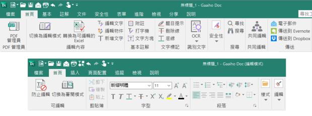 PDF文電通 5 專業版:全能 PDF 文書編輯處理器,編修、轉檔、製作一套搞定 image002
