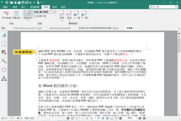 PDF文電通 5 專業版:全能 PDF 文書編輯處理器,編修、轉檔、製作一套搞定 image005