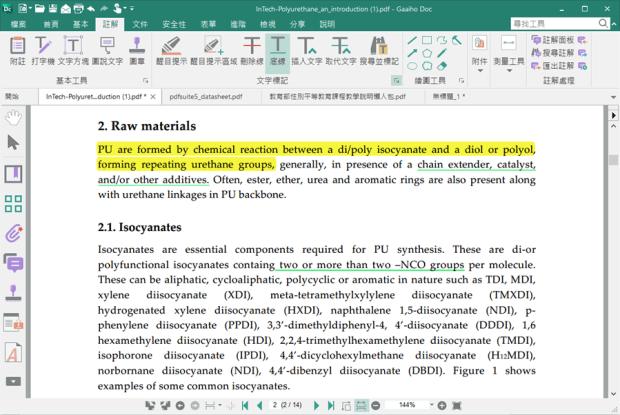 PDF文電通 5 專業版:全能 PDF 文書編輯處理器,編修、轉檔、製作一套搞定 image006