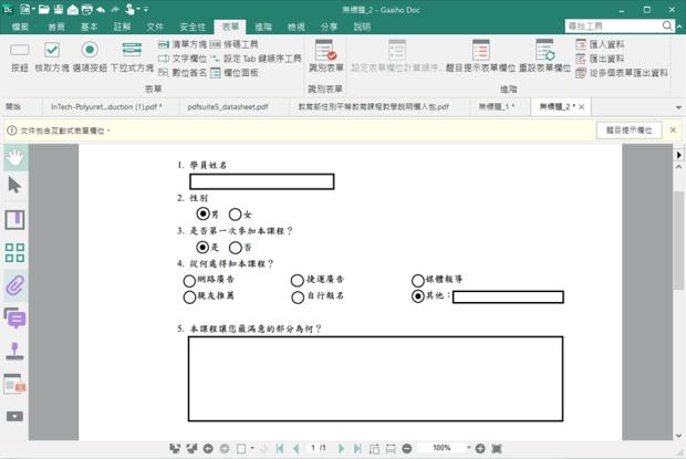 PDF文電通 5 專業版:全能 PDF 文書編輯處理器,編修、轉檔、製作一套搞定 image013