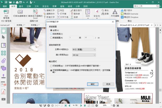 PDF文電通 5 專業版:全能 PDF 文書編輯處理器,編修、轉檔、製作一套搞定 image017