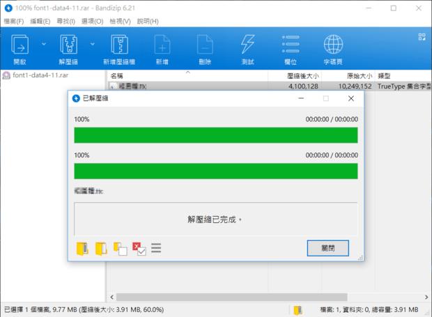 免費解壓縮軟體 Bandizip 推薦,支援 RAR、ZIP、7Z 解壓縮 %E5%9C%96%E7%89%87-010