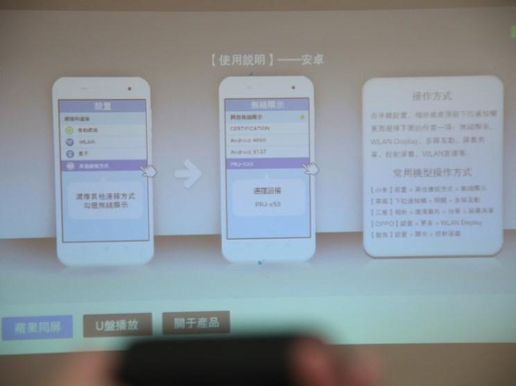 QHL酷奇口袋輕巧無線投影機,手掌大小免插電就能無線投出百吋畫面(支援蘋果/安卓) IMG_9079