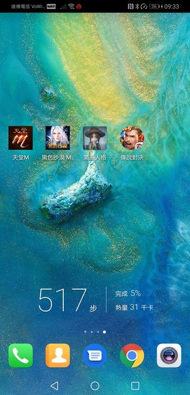 華為Mate20 X 開箱評測,超大電量雙開手遊也能爽玩一整天! Screenshot_20190213_093353_com.huawei.android.launcher