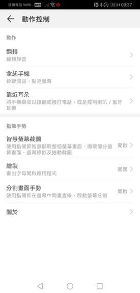 華為Mate20 X 開箱評測,超大電量雙開手遊也能爽玩一整天! Screenshot_20190213_093748_com.huawei.motionservice