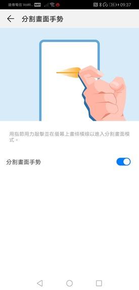 華為Mate20 X 開箱評測,超大電量雙開手遊也能爽玩一整天! Screenshot_20190213_093758_com.huawei.motionservice