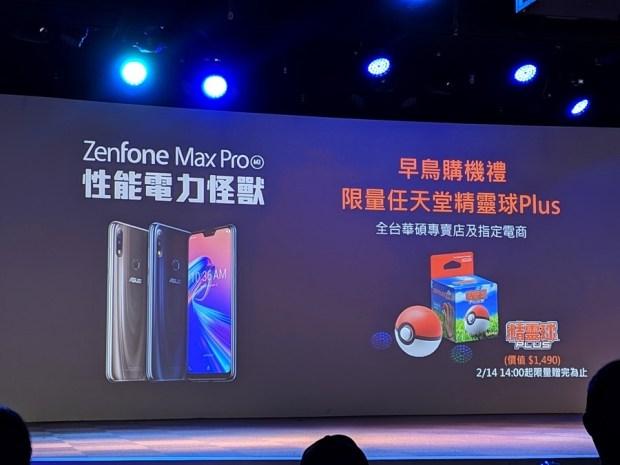 抓寶阿伯也愛用,超大電池、大螢幕手機 ZenFone Max Pro (M2) 來了! asus-zenfone-max-m2-26