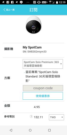 SpotCam Solo 全無線雲端HD攝影機,IP65 防水防塵室內外都能輕鬆安裝 image063