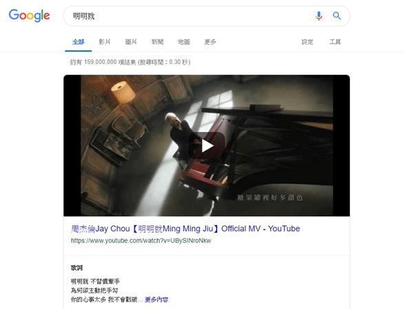 如何用 Google 搜尋歌詞,搜尋後直接顯示在網頁上 %E5%9C%96%E7%89%87-041
