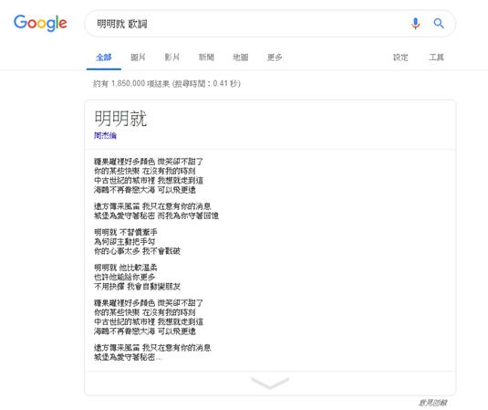 如何用 Google 搜尋歌詞,搜尋後直接顯示在網頁上 %E5%9C%96%E7%89%87-042-1